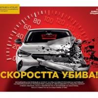 Ден на безопасността на движение по пътищата - 29 юни