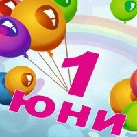 Детски празник за 1-ви юни