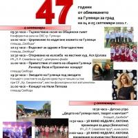 Програма за честването на 47 години от обявяването на Гулянци за град