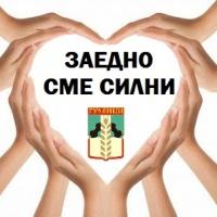 Дарителска кампания на Община Гулянци